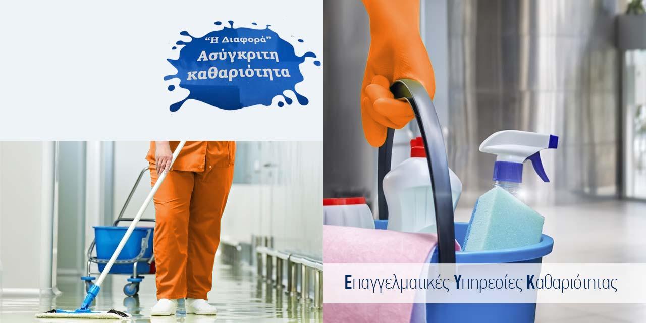 επαγγελματικές υπηρεσίες καθαριότητας η διαφορά